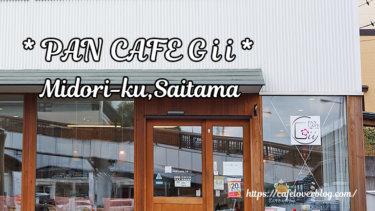 PAN CAFE Gii / 埼玉県さいたま市緑区 ◇ 側道沿いのバリ島カフェ