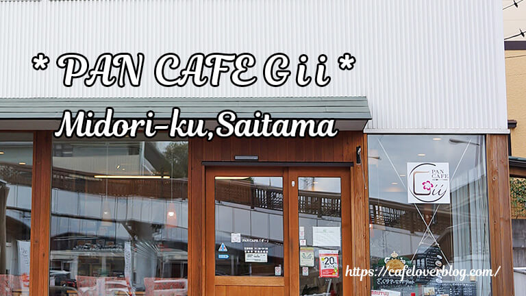 PAN CAFE Gii◇埼玉県さいたま市緑区