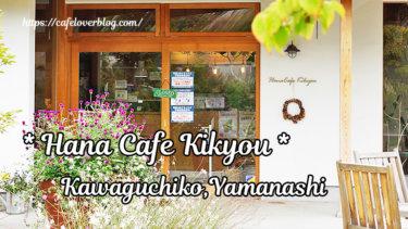 Hana Cafe Kikyou◇山梨県富士河口湖町