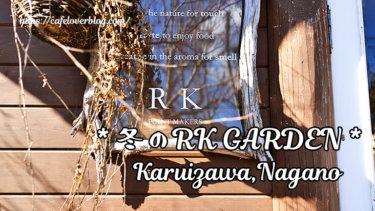 冬のRK GARDEN / 長野県軽井沢町 ◇ ガーデンカフェの冬ごもり営業