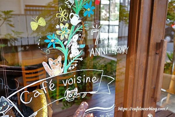 Cafe voisine◇エントランス