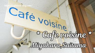 Cafe voisine / 埼玉県さいたま市北区 ◇ オープン7周年、多くの常連に愛されるお店