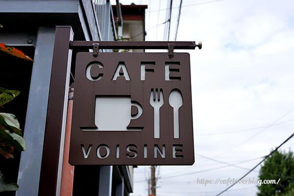Cafe voisine◇看板