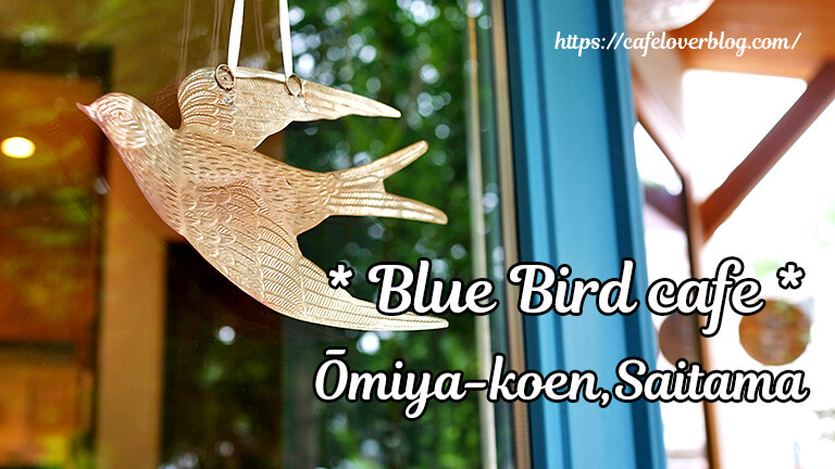 Blue Bird Cafe◇埼玉県さいたま市大宮区