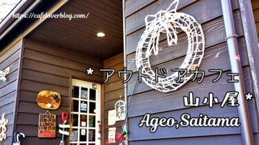 アウトドアカフェ山小屋 / 埼玉県上尾市 ◇ 気軽に行ける平地の山小屋カフェ