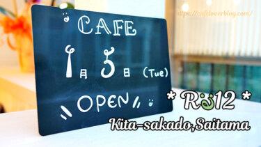 Rë12(レイニー) / 埼玉県坂戸市 ◇北坂戸に1月オープン!スイスの高級紅茶が楽しめるカフェ