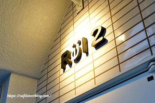 Rë12◇店外