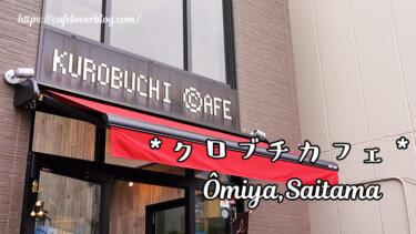 クロブチカフェ / 埼玉県さいたま市大宮区 ◇ 遅めの朝食から夜カフェまで幅広く楽しめる