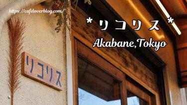 リコリス  / 東京都北区 ◇ 赤羽岩淵の環八沿いにオープンした小さなカフェ