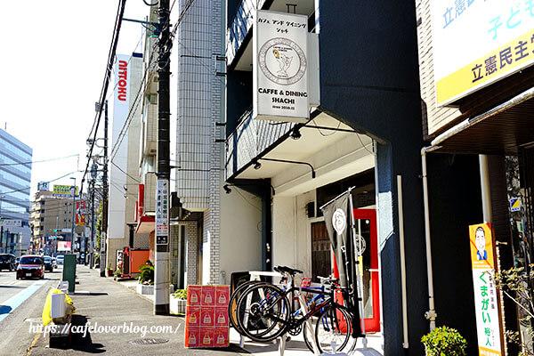 CAFFE & DINING SHACHI◇外観