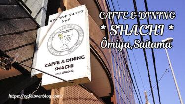 CAFFE & DINING SHACHI / 埼玉県さいたま市大宮区 ◇ 歴史ある喫茶店の場所を受け継いだカフェダイニング