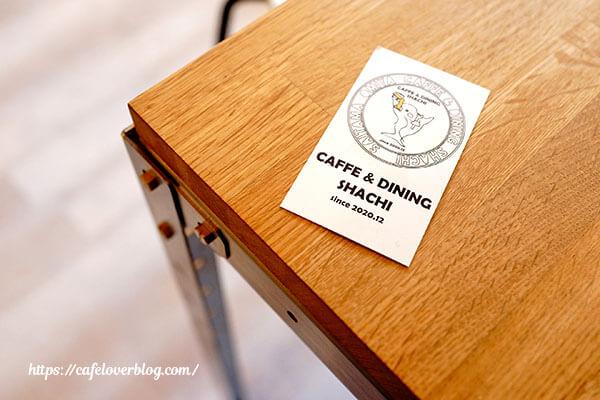CAFFE & DINING SHACHI◇ショップカード