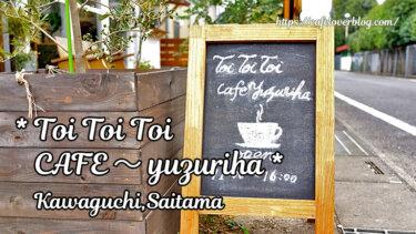 ToiToiToi cafe 〜 yuzuriha / 埼玉県川口市 ◇ シェアショップ内の奥ゆかしいカフェ