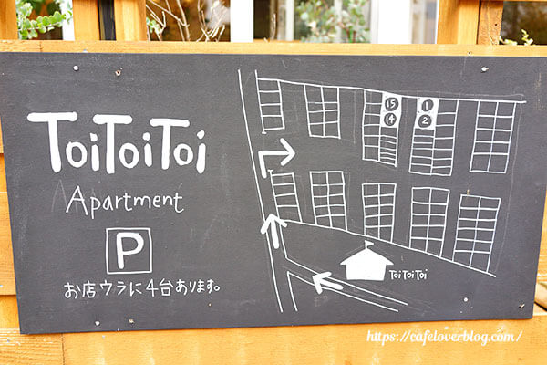 ToiToiToi Apartment◇駐車場案内