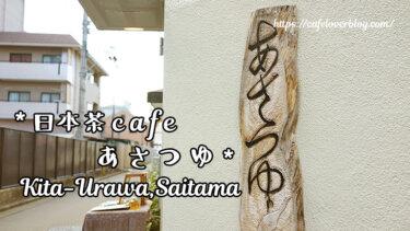 日本茶カフェ あさつゆ / 埼玉県さいたま市浦和区 ◇ 各地の日本茶と甘味が楽しめる和カフェ