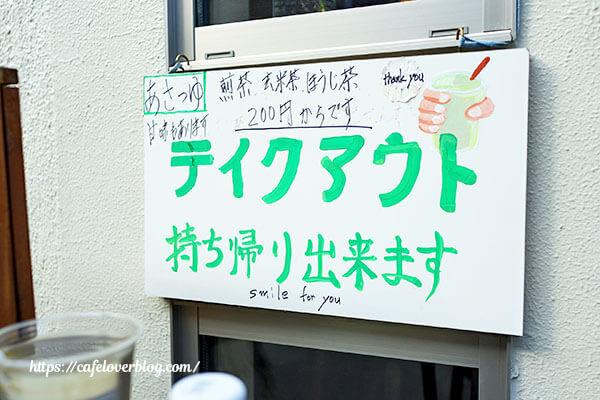 日本茶カフェ あさつゆ◇店外