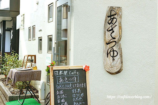 日本茶カフェ あさつゆ◇看板