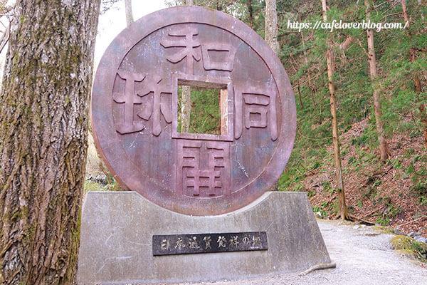 和銅遺跡(埼玉県秩父市)2021.2 訪問