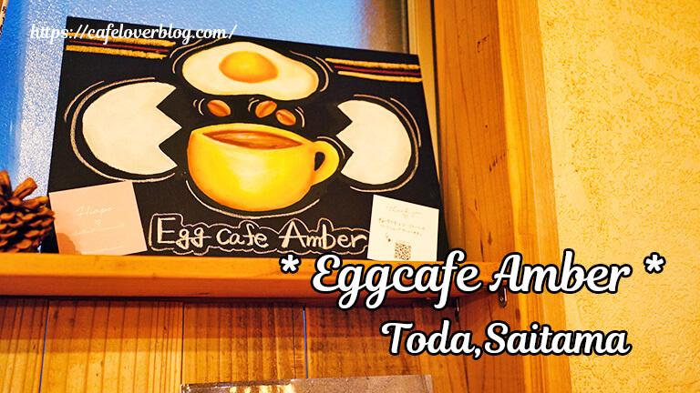 Eggcafe Amber◇埼玉県戸田市