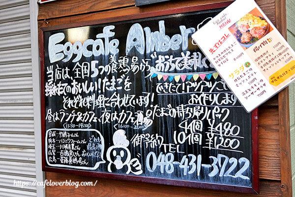 Eggcafe Amber◇看板