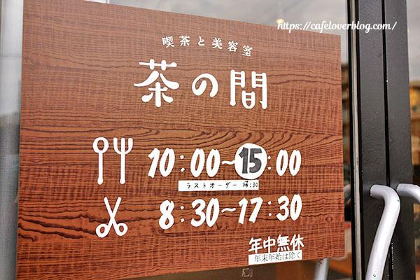 喫茶と美容室 茶の間◇看板