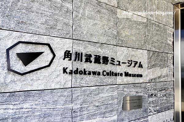 ところざわサクラタウン◇角川武蔵野ミュージアム