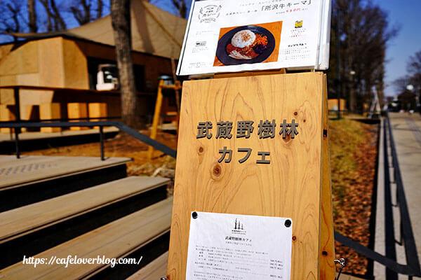 武蔵野樹林カフェ◇看板