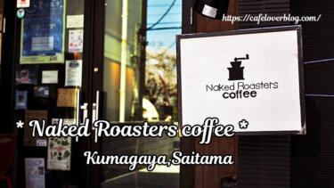 Naked Roasters coffee / 埼玉県熊谷市 ◇ 公園の向かい側にある自家焙煎珈琲店