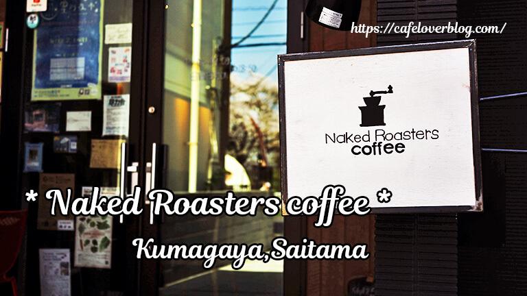 Naked Roasters coffee◇埼玉県熊谷市