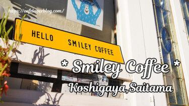 Smiley Coffee / 埼玉県越谷市 ◇人が集う笑顔いっぱいの珈琲店