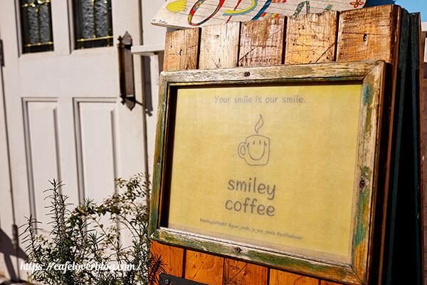 Smiley Coffee◇看板