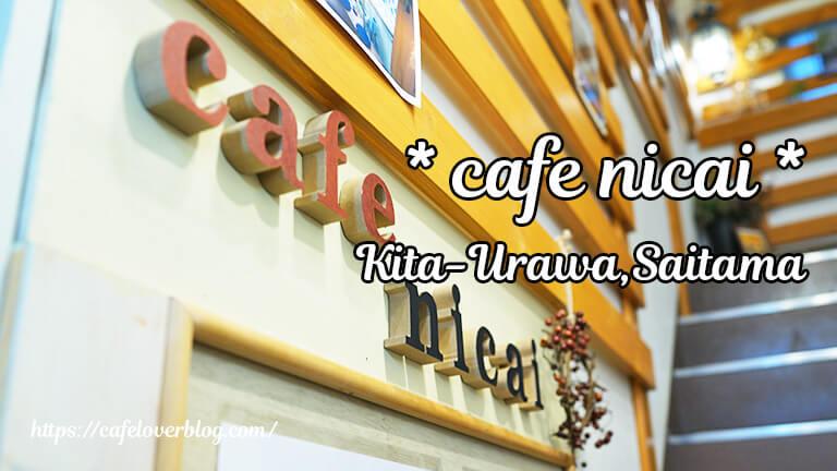 cafe nicai◇埼玉県さいたま市浦和区