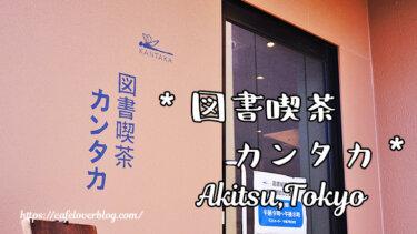 【再訪】図書喫茶カンタカ / 東京都東村山市 ◇ 自然のぬくもりに包まれるブックカフェ