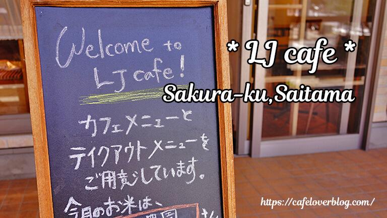 LJ cafe◇埼玉県さいたま市桜区