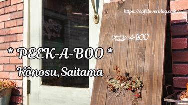 PEEK-A-BOO / 埼玉県鴻巣市 ◇オールドアメリカンな雰囲気のケーキカフェ