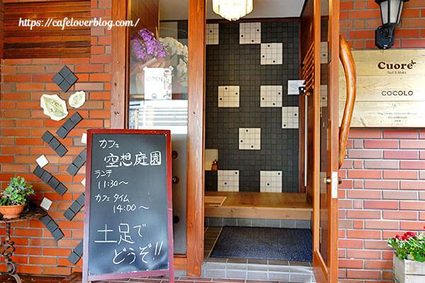 カフェ&ギャラリー空想庭園◇エントランス