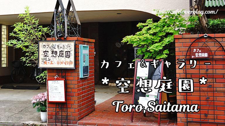 カフェ&ギャラリー空想庭園◇埼玉県さいたま市北区
