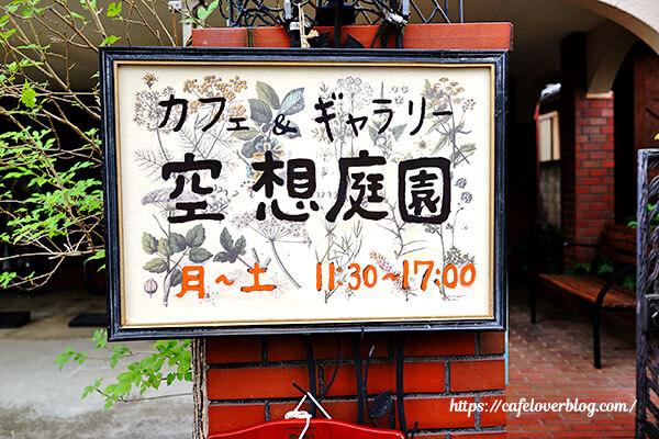 カフェ&ギャラリー空想庭園◇看板