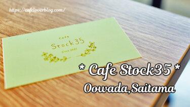 Cafe Stock35 / 埼玉県さいたま市見沼区 ◇ 5月オープン!大和田駅近のおしゃれカフェ