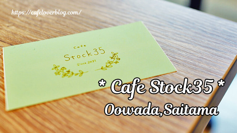Cafe Stock35◇埼玉県さいたま市見沼区