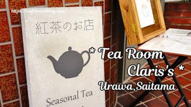 Tea Room Claris's◇埼玉県さいたま市浦和区