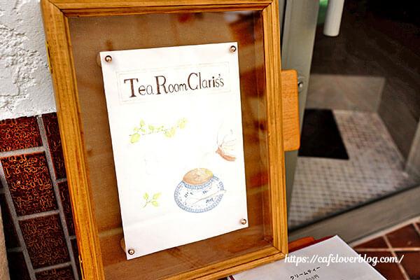 Tea Room Claris's◇看板