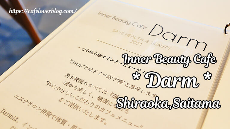 Inner Beauty Cafe Darm◇埼玉県白岡市