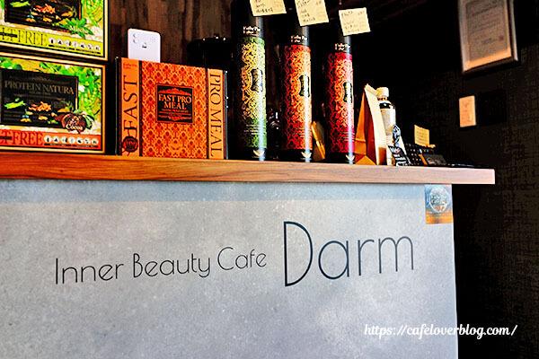 Inner Beauty Cafe Darm◇店内