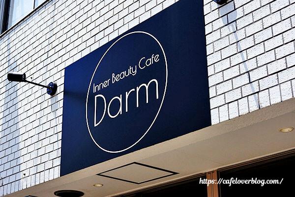 Inner Beauty Cafe Darm◇看板