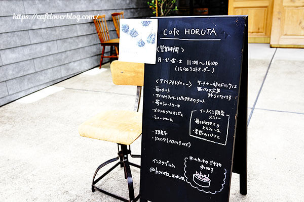 HORUTA◇2021.6 インフォメーション