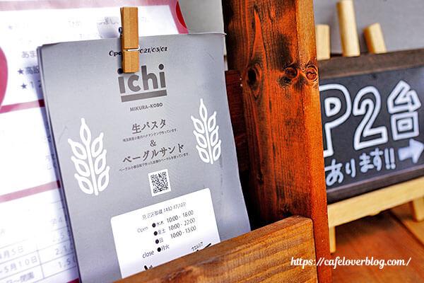 ichi MIKURA-KOBO◇店外