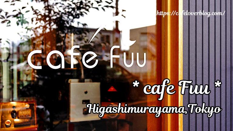 cafe Fuu◇東京都東村山市