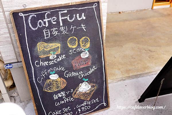 cafe Fuu◇看板