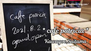 cafe patricia / 埼玉県川越市 ◇ 8月オープン!イベントから日常使いのカフェへ